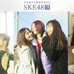 nagoyaiki_SKE48