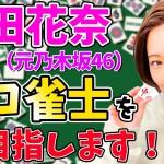 nakadakana_tereasa