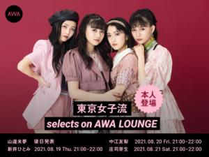 20210819-22_東京女子流_Media2