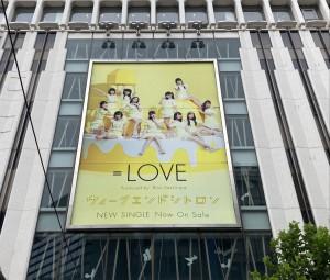 渋谷マルイ=LOVE①